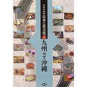伝承写真館 日本の食文化〈12〉九州2・沖縄 [全集叢書]
