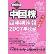 中国株四半期速報〈2007年秋号〉 [単行本]