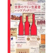 世界のワイン生産者ハンドブック―著名316生産者と主要アイテムでワインを知る!(Winart Book) [単行本]