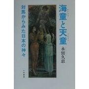 海童と天童―対馬からみた日本の神々 [単行本]