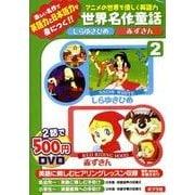 アニメの世界で優しく英語力世界名作童話 2[DVD]