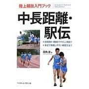 陸上競技入門ブック 中長距離・駅伝 [単行本]