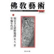 佛教藝術 308号 [単行本]