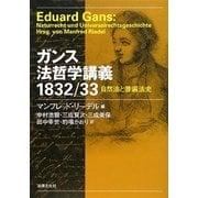 ガンス法哲学講義1832/33―自然法と普遍法史 [単行本]