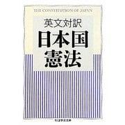 英文対訳 日本国憲法(ちくま学芸文庫) [文庫]
