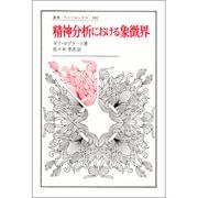 精神分析における象徴界(叢書・ウニベルシタス)