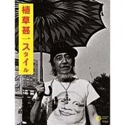 植草甚一スタイル(コロナ・ブックス 118) [単行本]