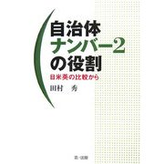 自治体ナンバー2の役割―日米英の比較から [単行本]