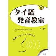 タイ語発音教室―基礎からネイティブの音まで [事典辞典]