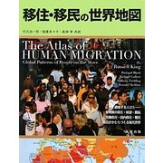 移住・移民の世界地図 [単行本]