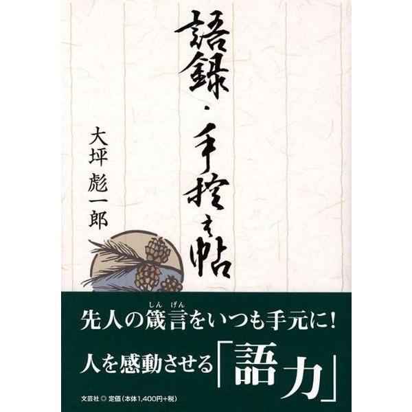語録・手控え帖 [単行本]