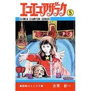 エコエコアザラク 5(少年チャンピオン・コミックス) [コミック]