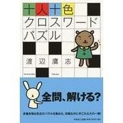 十人十色クロスワードパズル [単行本]