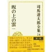 司馬遼太郎全集 第24巻 [全集叢書]