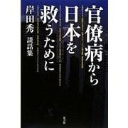 官僚病から日本を救うために―岸田秀談話集 [単行本]