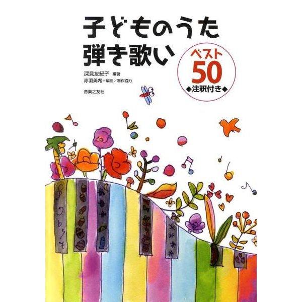 子どものうた弾き歌いベスト50 [単行本]