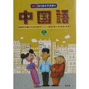らくらくマスター 中国語―初歩から使いこなすまで [単行本]