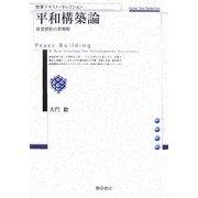 平和構築論―開発援助の新戦略(勁草テキスト・セレクション) [単行本]