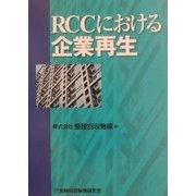 RCCにおける企業再生 [単行本]