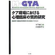 ケア現場における心理臨床の質的研究―高齢者介護施設利用者の生活適応プロセス(M-GTAシリーズ) [単行本]