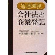 通達準拠 会社法と商業登記 [単行本]
