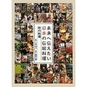 未来へ伝えたい日本の伝統料理―秋の料理 [全集叢書]