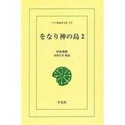 をなり神の島 2 オンデマンド版(ワイド版東洋文庫 232) [文庫]
