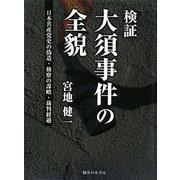 検証:大須事件の全貌―日本共産党史の偽造、検察の謀略、裁判経過 [単行本]