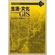 生活・文化のためのGIS(シリーズGIS〈3〉) [全集叢書]