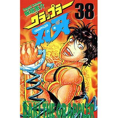 グラップラー刃牙 38(少年チャンピオン・コミックス) [コミック]