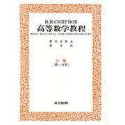 高等数学教程 8 4巻第1分冊 [全集叢書]