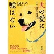 犬の愛に嘘はない―犬たちの豊かな感情世界(河出文庫) [文庫]