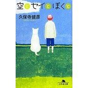 空とセイとぼくと(幻冬舎文庫) [文庫]