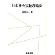 日本社会福祉理論史 [単行本]