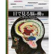 目で見る脳の働き―感じる心・考える力 [全集叢書]