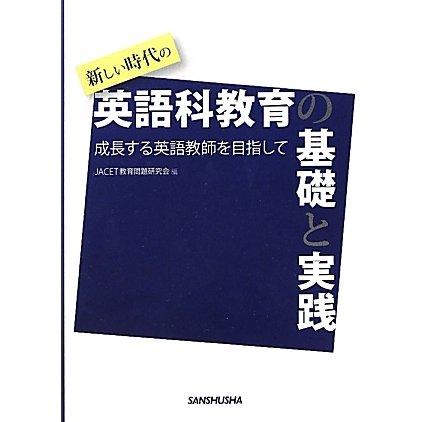 新しい時代の英語科教育の基礎と実践―成長する英語教師を目指して [単行本]