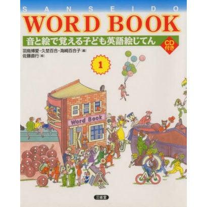 音と絵で覚える子ども英語絵じてん(SANSEIDO WORD BOOK〈1〉) [全集叢書]