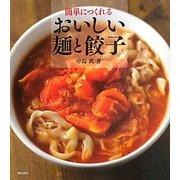簡単につくれるおいしい麺と餃子 [単行本]