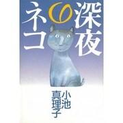 深夜のネコ [単行本]