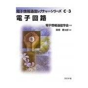 電子回路(電子情報通信レクチャーシリーズ〈C-3〉) [全集叢書]