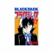 ブラック・ジャック 17 [新装版](少年チャンピオン・コミックス) [コミック]