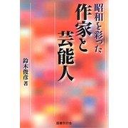昭和を彩った作家と芸能人 [単行本]