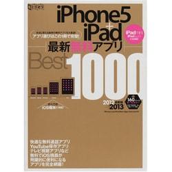 iPhone5+iPad最新無料アプリBest1000 最新(超トリセツ) [単行本]