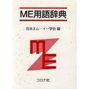 ME用語辞典 [事典辞典]