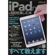 iPad miniを100倍楽しむ本-使えるデバイスにする方法、すべて教えます(アスペクトムック) [ムックその他]