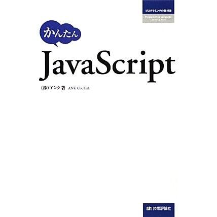 かんたんJavaScript [単行本]