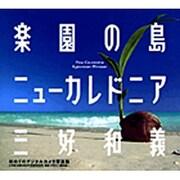 楽園の島ニューカレドニア [単行本]