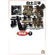 忍者武芸帳影丸伝 7(小学館文庫 しB 47) [文庫]