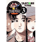 ツルモク独身寮<3>(コミック文庫(青年)) [文庫]