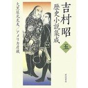 吉村昭歴史小説集成〈5〉大黒屋光太夫・アメリカ彦蔵 [単行本]